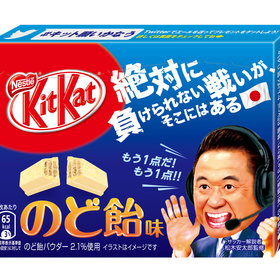 Food & Wine: This New Kit Kat Flavor Is the Most Baffling Yet